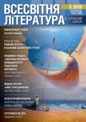 Всесвітня література в сучасній школі №5 06/2019