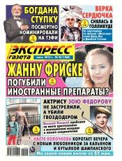 Экспресс-газета №26 06/2015