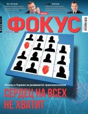 Еженедельник Фокус №24 08/2020