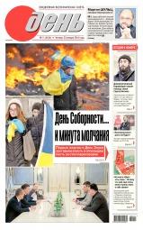 День. На русском языке №11 01/2014