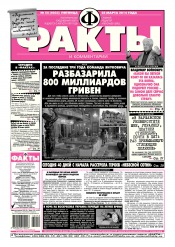 Факты и комментарии (пятница) №55 03/2014