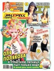 Экспресс-газета №17 04/2016