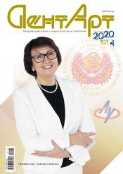 ДентАрт (На русском языке) №4 12/2020