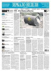 Зеркало недели. Украина №34 09/2017