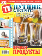 Спутник телезрителя №2 01/2020