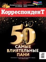 Корреспондент №19 10/2020