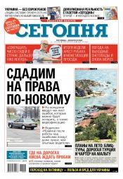Сегодня. Киевский выпуск №48 03/2018