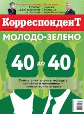 Корреспондент №13 07/2020
