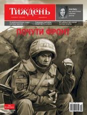 Український Тиждень №49 12/2016