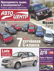 Автоцентр №21 05/2011