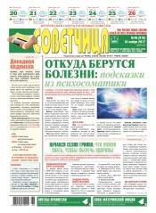 Советчица.Интересная газета полезных советов №46 11/2017