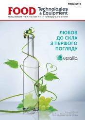 FOOD Technologies & Equipment. Пищевые технологии и оборудование №8 12/2018
