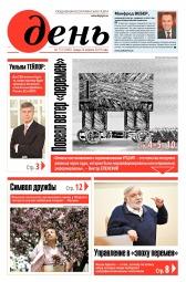 День. На русском языке №75 04/2019