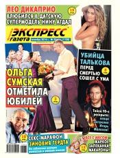 Экспресс-газета №35 09/2016