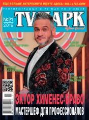 TV-Парк №21 05/2019
