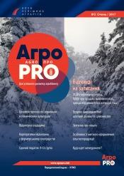 АгроПРО №2 01/2017