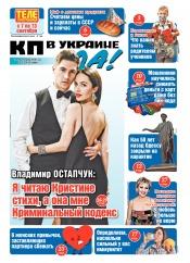 Комсомольская правда (четверг) №126 09/2020