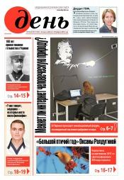 День. На русском языке. (пятница) №23-24 02/2018