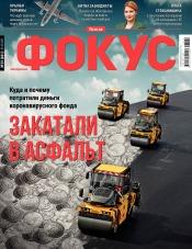 Еженедельник Фокус №29 10/2020