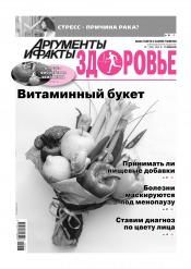 Аргументы и Факты. Здоровье №7 02/2020