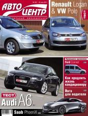 Автоцентр №20 05/2011