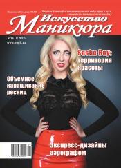 Искусство маникюра №1 03/2016