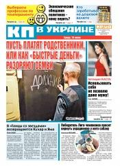 Комсомольская правда №102 07/2019