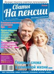 Сваты на пенсии №1 01/2015