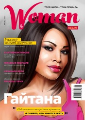 Woman magazine NPP №1(8) 02/2017