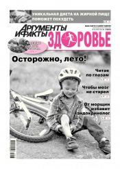 Аргументы и Факты. Здоровье №28 07/2018