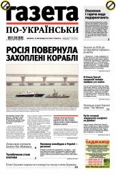 Газета по-українськи №90 11/2019
