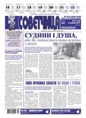 Советчица. Українською мовою №41 10/2017