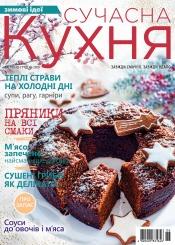 Сучасна кухня №11-12 11/2020