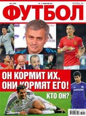 Футбол №11 02/2015