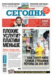 Сегодня. Киевский выпуск №108 06/2019