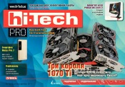 Hi-Tech PRO №10-12 10/2017