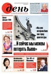 День. На русском языке. (пятница) №137-138 08/2019