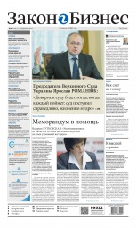 Закон и Бизнес (на русском языке) №50 12/2013