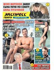 Экспресс-газета №3-4 01/2019