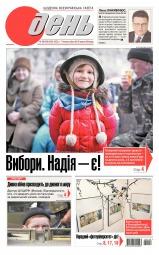 День (п'ятниця) №199-200 10/2014