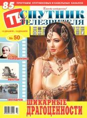 Спутник телезрителя №50 12/2016