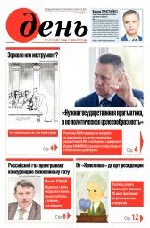 День. На русском языке №125 07/2019