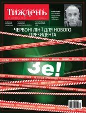 Український Тиждень №17-18 04/2019