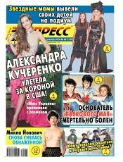Экспресс-газета №48 12/2016
