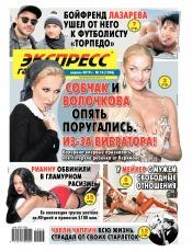 Экспресс-газета №16 04/2019
