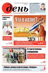 День. На русском языке №203 10/2020