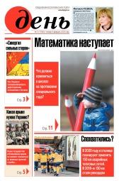 День. На русском языке №21 02/2020