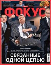 Еженедельник Фокус №43 10/2019