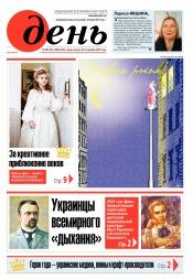 День. На русском языке №246-247 12/2020