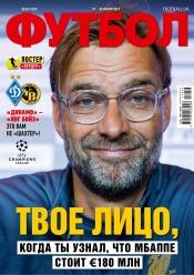 Футбол №59 07/2017